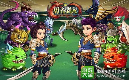 《勇者驯龙》内测盛大开启 领衔魔幻RPG