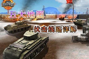 3D坦克争霸5大地图攻略 伏击线路详解
