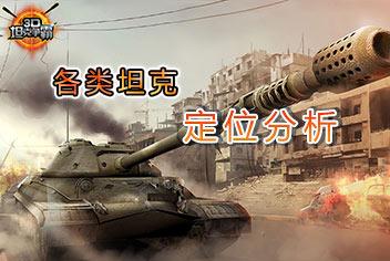 3D坦克争霸各类型坦克特点 坦克定位分析