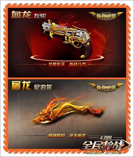 全民枪战2(枪友嘉年华)五龙