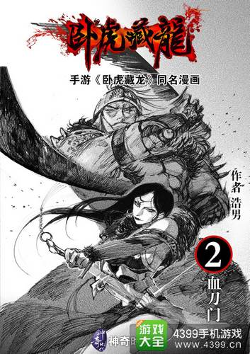 《卧虎藏龙》明日公测 新门派血刀漫画首发
