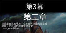 迷失自我第3幕第二章攻略 lost within第3幕第二章