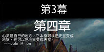 迷失自我第3幕第四章攻略 lost within第3幕第四章