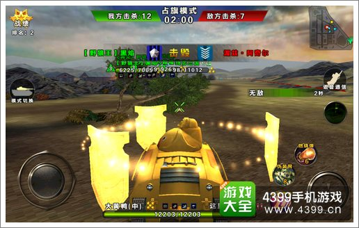 3D坦克争霸战场