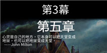 迷失自我第3幕第五章攻略 lost within第3幕第五章