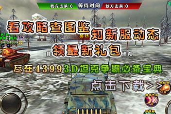 3D坦克争霸必备宝典上线 快拿手机来下载吧
