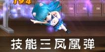 热血街霸3D咪咕技能三 凤凰弹解析