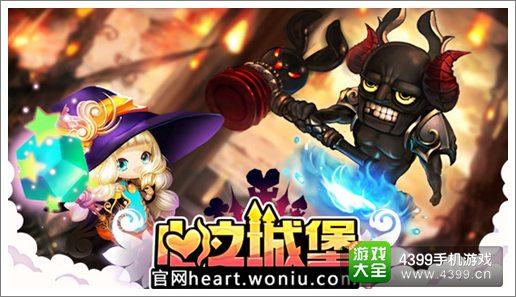 心之城堡宣传图3