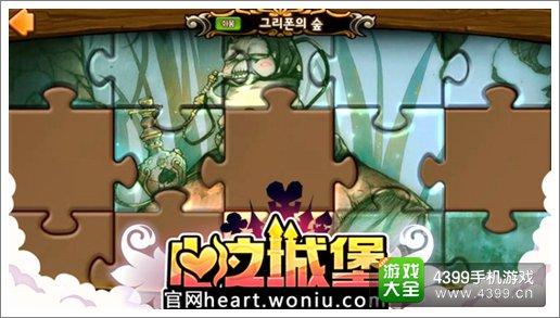 心之城堡宣传图4