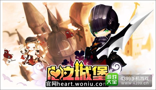 心之城堡宣传图2