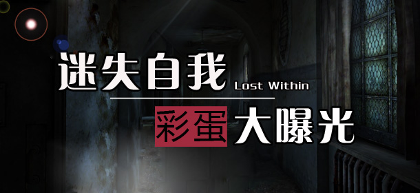 迷失自我彩蛋大曝光 Lost Within彩蛋