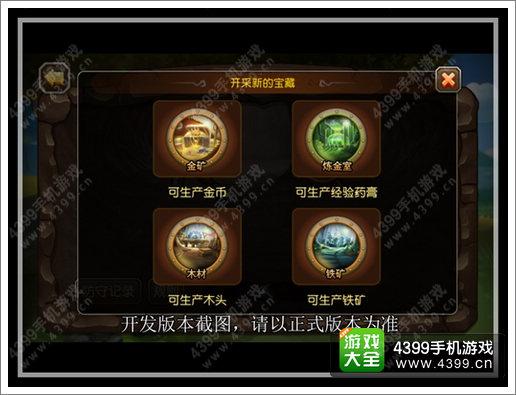 《刀塔传奇》新玩法:战队领地系统