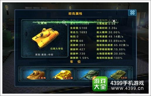 3D坦克争霸坦克参数