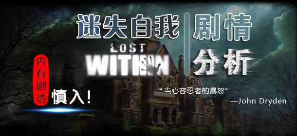 迷失自我剧情解析 lost within剧情详解