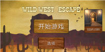 逃离狂野西部攻略大全 Wild West Escape攻略