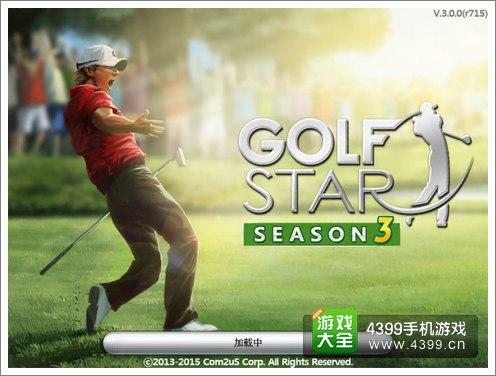 高尔夫之星