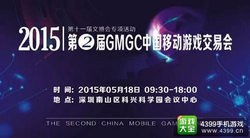 GMGC2015