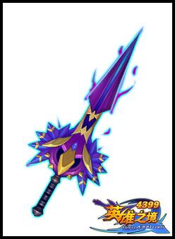 英雄之境魔王大宝剑