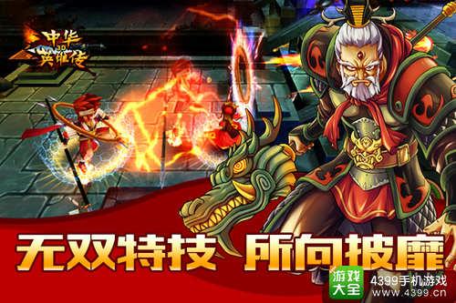 中华英雄传3D