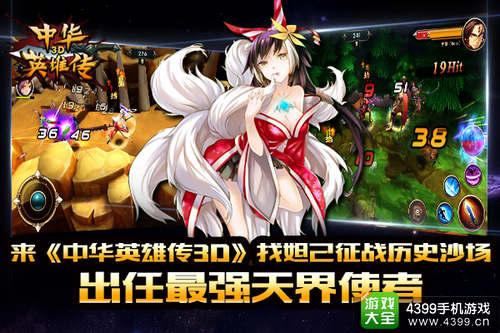 中华英雄传3D手游