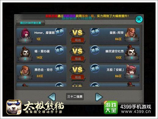 太极熊猫巅峰联赛