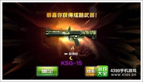 全民突击KSG15好不好 KSG15枪械测评