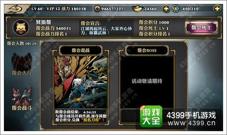 《影之刃》28日更新 热血帮战high起来!