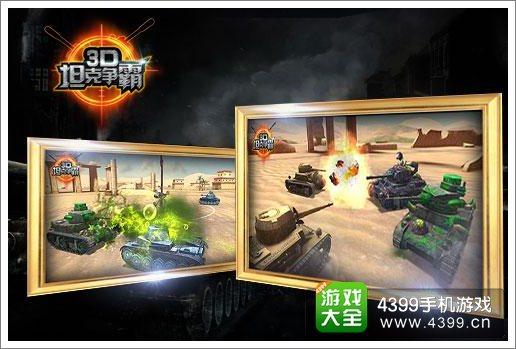 3D坦克争霸生化模式