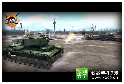 3D坦克争霸争夺竞技场王位