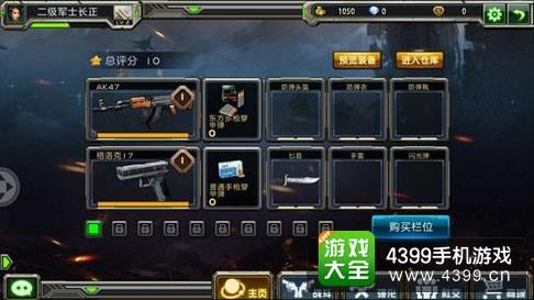 全民枪战2(枪友嘉年华)微信活动