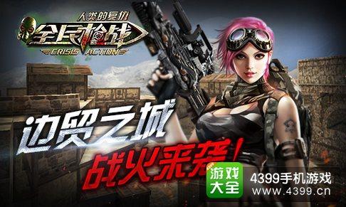 全民枪战2(枪友嘉年华)边贸城