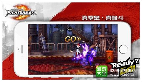 《拳皇97OL》即将于5月7日开启IOS版测试