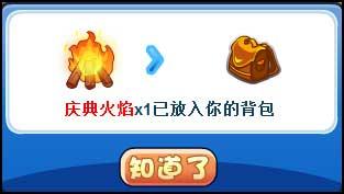 洛克王国两亿盛典 农场回馈 火焰喵星人跟你走