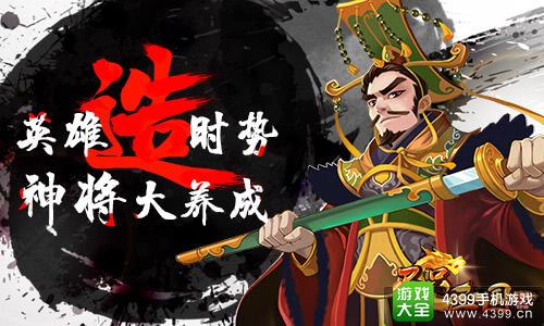 英雄策略战争手游《不只三国》养成玩法揭秘
