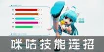 热血街霸3D咪咕技能连招组合推荐 咪咕连招