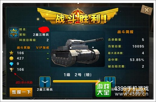 3D坦克争霸个人积分