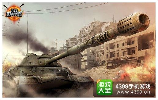 3D坦克争霸战略实践