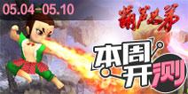 【本周开测】葫芦兄弟,魔龙与勇士,一起PK吧!