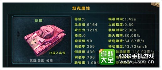 3D坦克争霸貂蝉参数