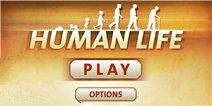人类生活攻略大全 human life图文攻略