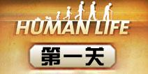 人类生活第1关怎么过 human life第一关攻略