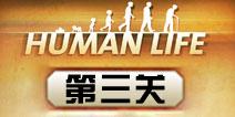 人类生活第3关怎么过 human life第三关攻略