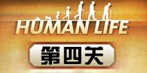 人类生活第4关怎么过 human life第四关攻略