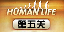 人类生活第5关怎么过 human life第五关攻略
