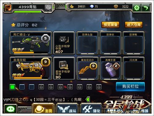 全民枪战2(枪友嘉年华)装备评分