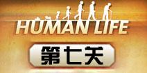 人类生活第7关怎么过 human life第七关攻略