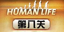 人类生活第8关怎么过 human life第八关攻略