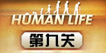 人类生活第9关怎么过 human life第九关攻略