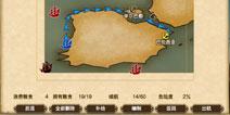 大航海时代5怎么玩 航行小技巧分享