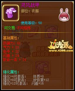 功夫派灵风战甲(紫)